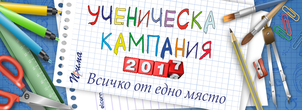mesechna-promotsiya-septemvri-2016