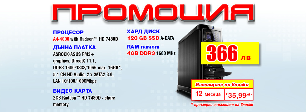 kompyutarna-konfiguratsiya-ofis-i-internet-amd-x2