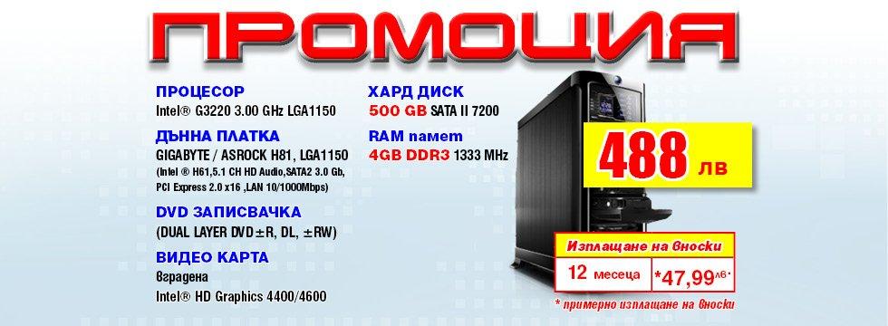 kompyutarna-konfiguratsiya-ofis-i-internet-p2-4