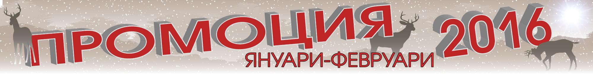 МЕСЕЧНА ПРОМОЦИЯ: ЯНУАРИ-ФЕВРУАРИ 2016