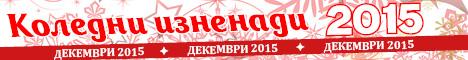 МЕСЕЧНА ПРОМОЦИЯ: ДЕКЕМВРИ 2015