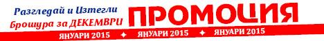 МЕСЕЧНА ПРОМОЦИЯ: ЯНУАРИ 2015