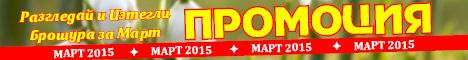 МЕСЕЧНА ПРОМОЦИЯ: МАРТ 2015