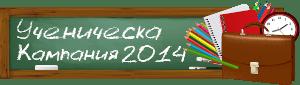 Ученическа кампания 2014